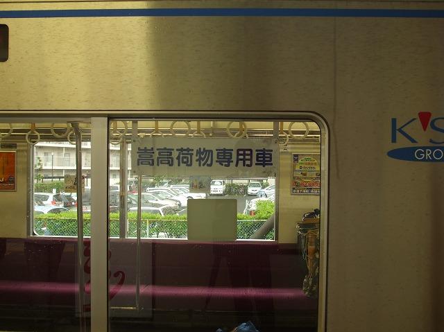 京成3000形17