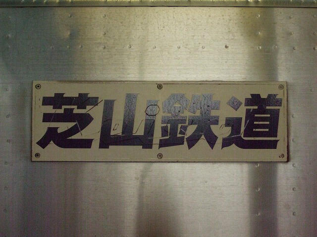 京成3600形03