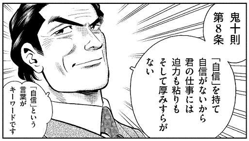 鬼十則:漫画コマ1(小サイズ)