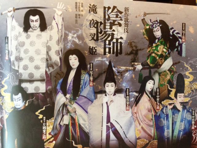 歌舞伎12