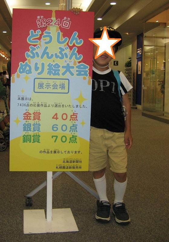 20130804_hyousyoushiki_06.jpg