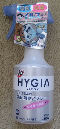 20130923_hygia_01.jpg