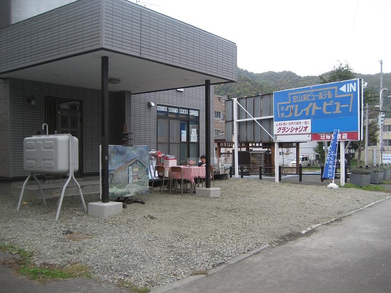 20131008_jozankei_01.jpg