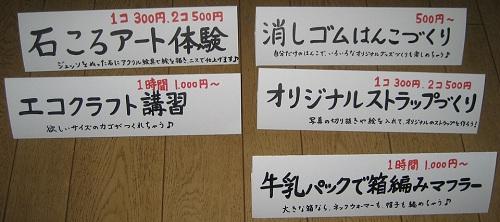 20131015_jozankei_kousyuannai.jpg