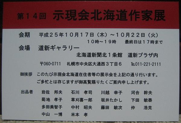 2013_hokkaidou_shigenkai.jpg
