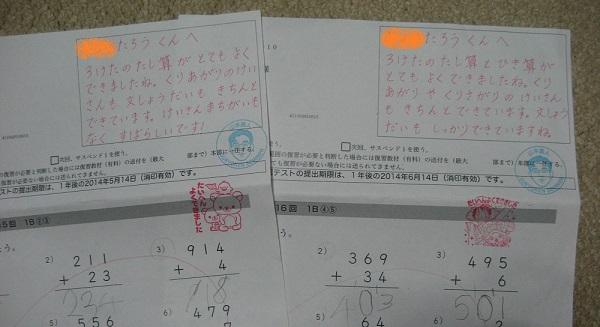 sukyouken_20130817_02.jpg