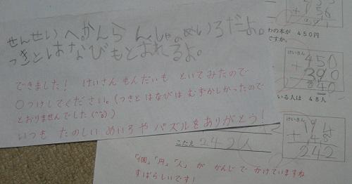 sukyouken_20130817_03.jpg