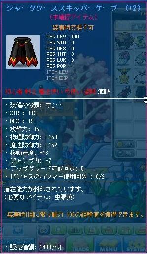 Maple130329_064242.jpg