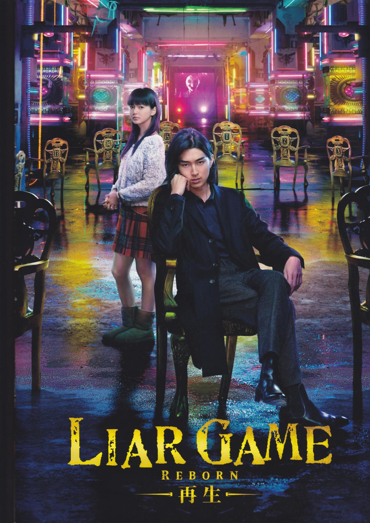 LIARGAME-1.jpg