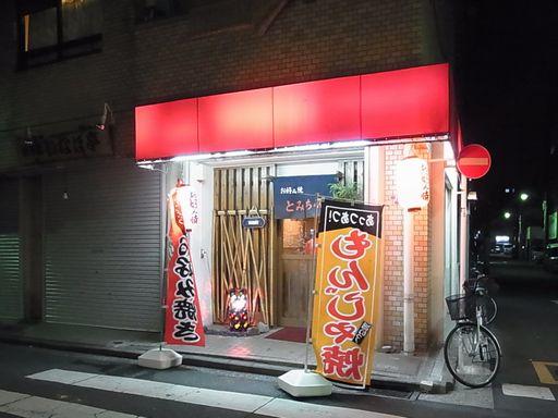 20130310 とみちゃん (9)