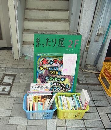 20130320 まったり屋 (1)