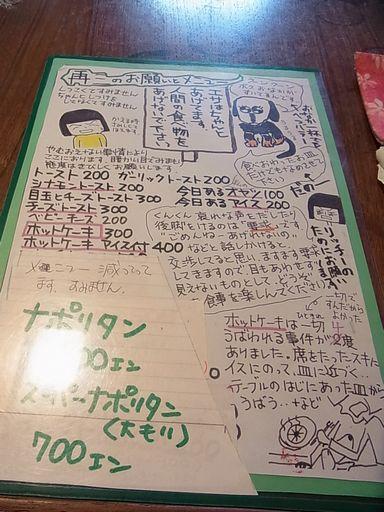 20130320 まったり屋 (7)