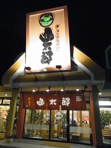 20130323 函太郎 (13)
