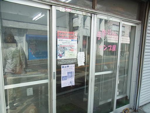 20130328 三崎 (7)