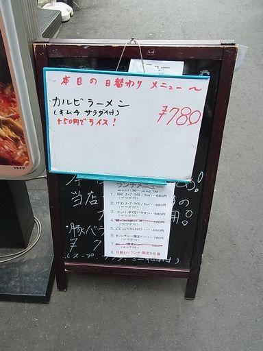 20130329 豊洲カルビクッパ (7)