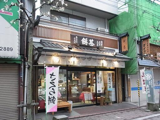 20130331 餅甚 (1)