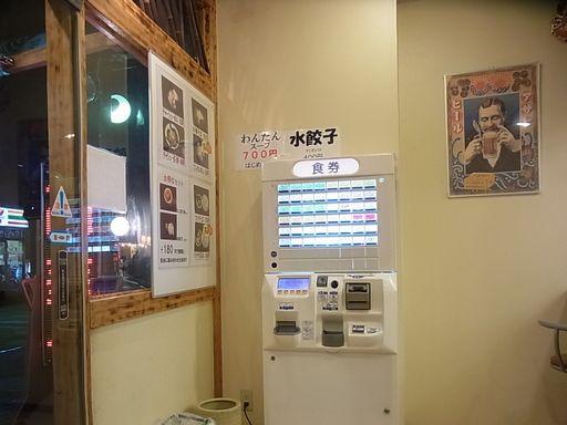 20130411伊勢佐木町ラーメン (3)