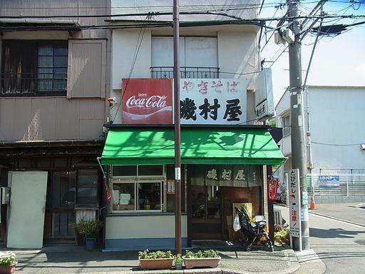 20130413磯村屋 (8)