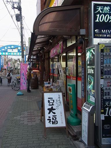 20130414石川台Bar ISEYA (3)