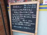20130414石川台Bar ISEYA (4)