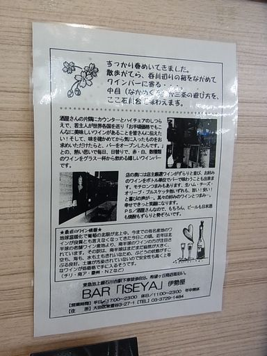 20130414石川台Bar ISEYA (8)