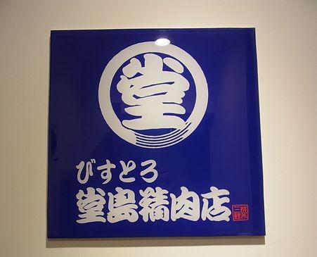 2013_04_26堂島精肉店 (9)