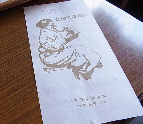 2013_04_27香豆里珈琲館 (3)