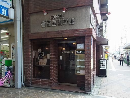 2013_04_27香豆里珈琲館 (4)