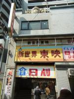 2013_04_27新世界映画館 (9)