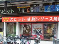 2013_04_27新世界映画館 (20)