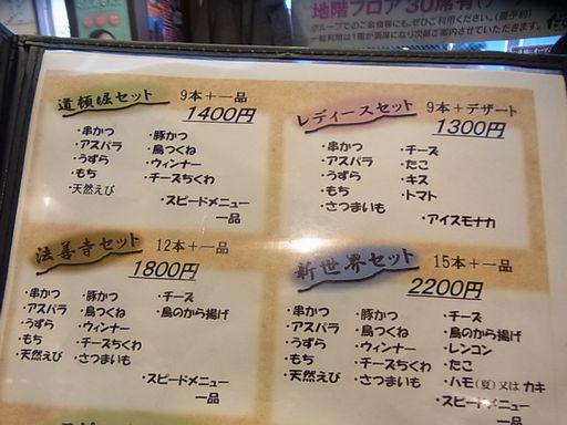 2013_04_28だるま (4)