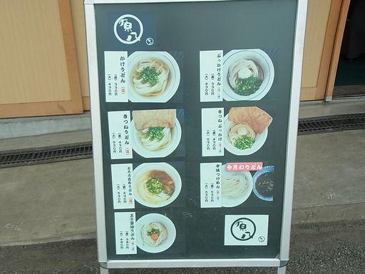 2013_04_29讃岐うどん原八 (1)