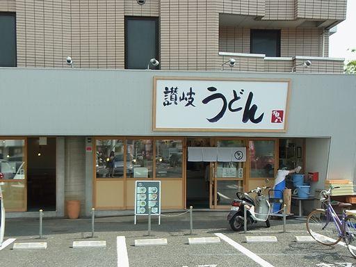 2013_04_29讃岐うどん原八 (8)