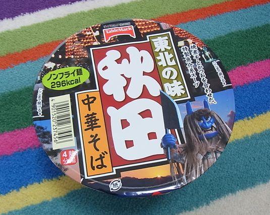 20130503カップ麺アキタ (1)