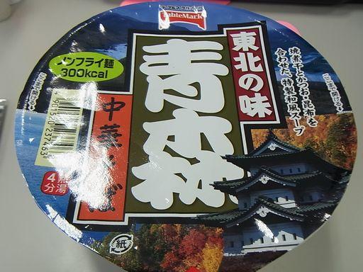 20130507カップ麺アオモリ (1)
