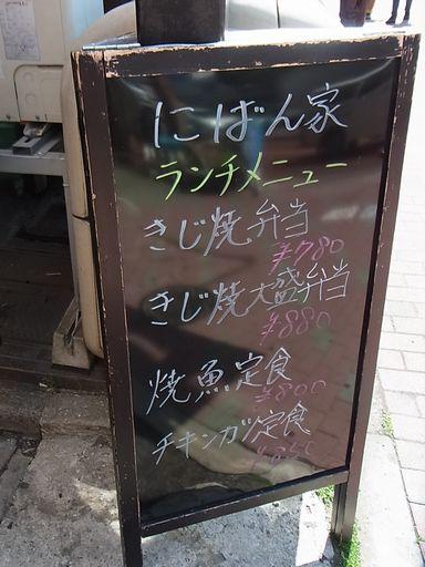 20130515にばん家 (2)