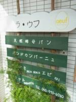 20130519ラ・ウフ (3)