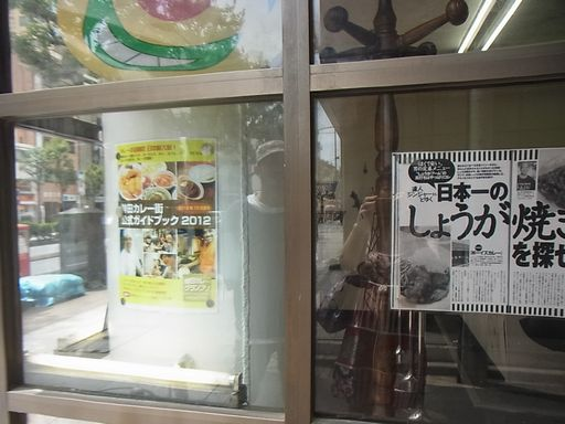 20130601 神田神保町 (2)