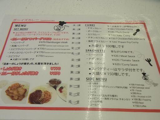 20130601 神田神保町 (4)