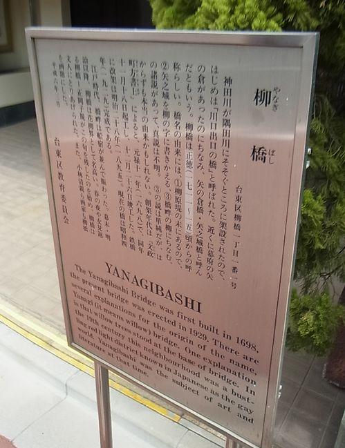 20130601 柳橋 (2)