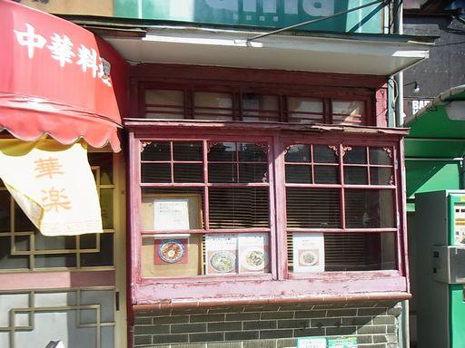 20130602華楽 (4)