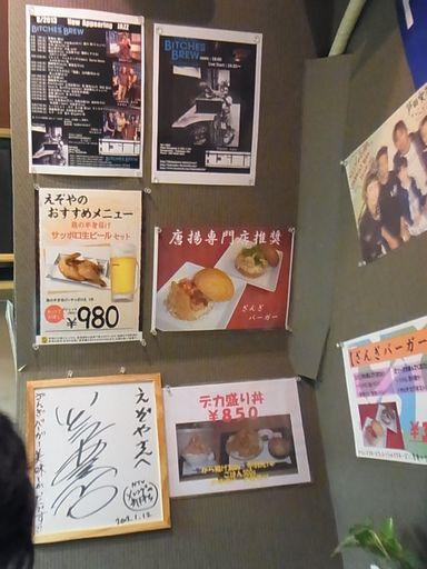 20130613えぞや (3)