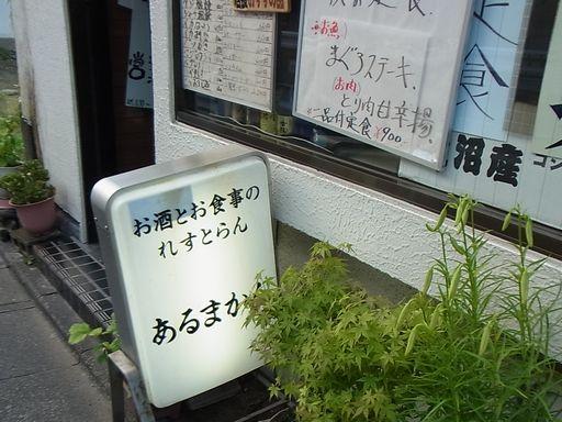 20130614あるまかん (3)