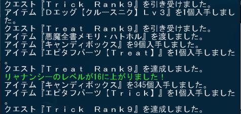 ハロウィンランク9達成