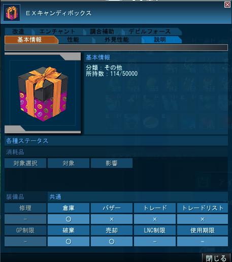 EX箱144個