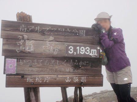 05_3193m峰 北岳