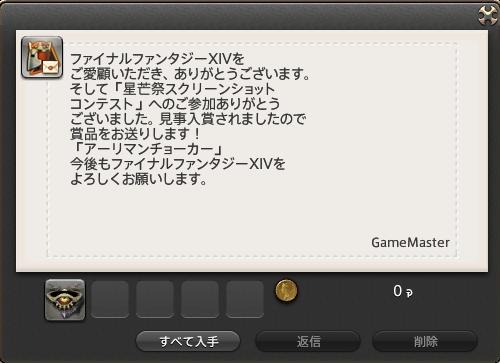 ffxiv_20140126_024436.jpg
