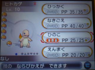 20131016 ヒトカゲ♀