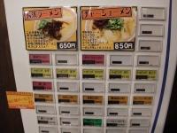 マルムラ@木場・20140204・券売機