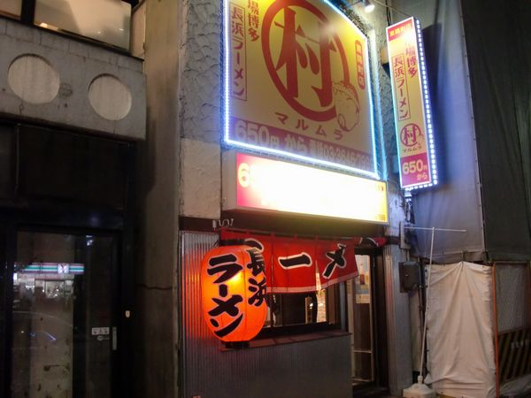 マルムラ@木場・20140204・店舗